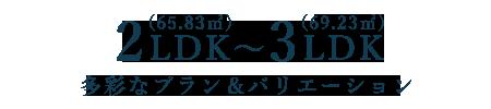 2LDK(63.56㎡)~3LDK(75.79㎡)|多彩なプラン&バリエーション