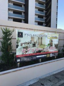 【ブライトタウン高塚駅前】マンション購入ガイドのご案内