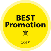 Best Promotion 賞