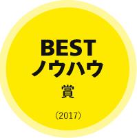 BEST ノウハウ 賞