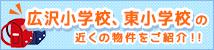 広沢小学校、東小学校の近くの物件をご紹介