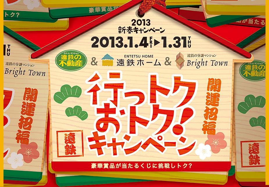いっとくおとく!キャンペーン[2013新春キャンペーン]遠鉄の不動産&遠鉄ホーム&Bright Town